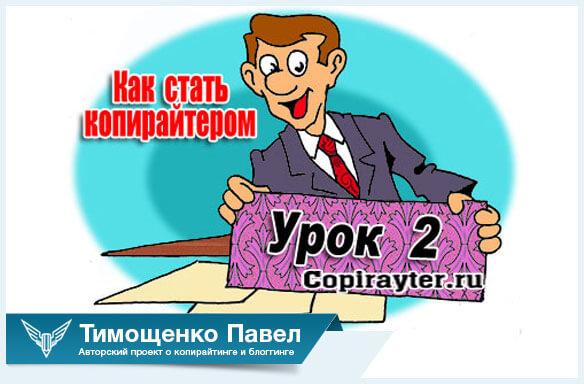 Павел Тимощенко уроки
