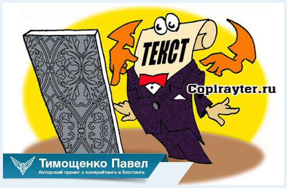 Павел Тимощенко о стилях текста