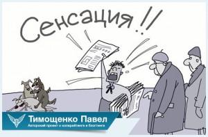 Павел Тимощенко о копиарйтинге новостей
