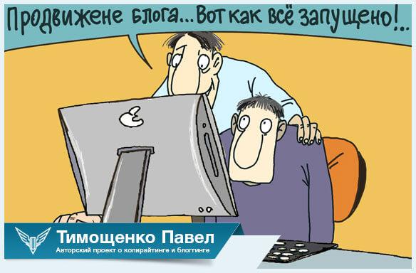 Павел Тимощенко о рерайтинге и продвижении