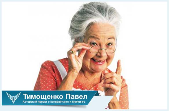 бабушка плохого не посоветует