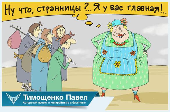 Павел Тимощенко о главной странце