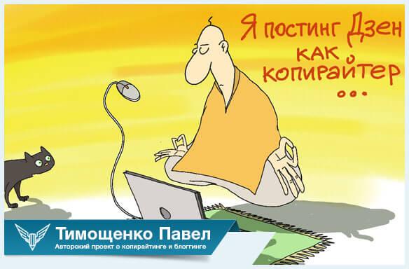 Павел Тимощенко о постинге