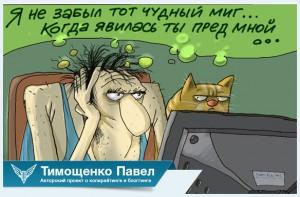 Павел Ямб о рерайтинге