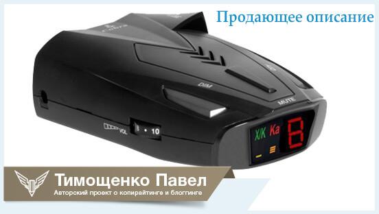 Анти-радар кобра портфолио копирайтера