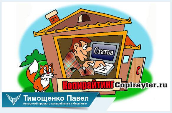 Павел Ямб копирайтинг