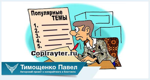 Тимощенко Павел авторский рисунок