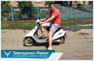 Мой скутер