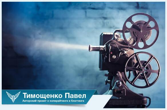 отзыв на фильм
