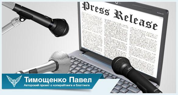 Как написать пресс-релиз