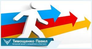 Павел Тимощенко о продвижении