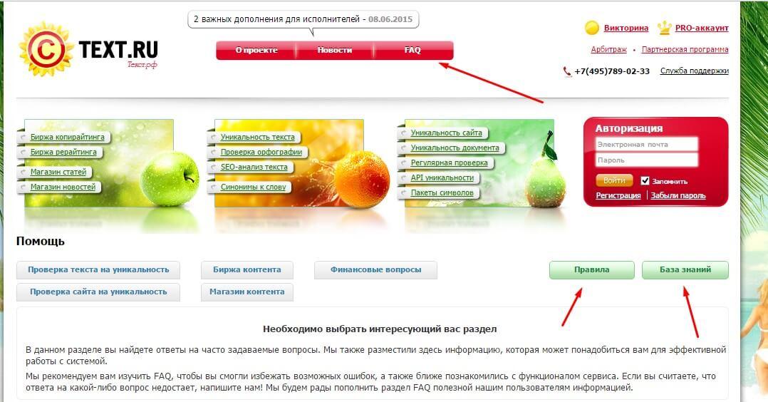 База pнаний text.ru