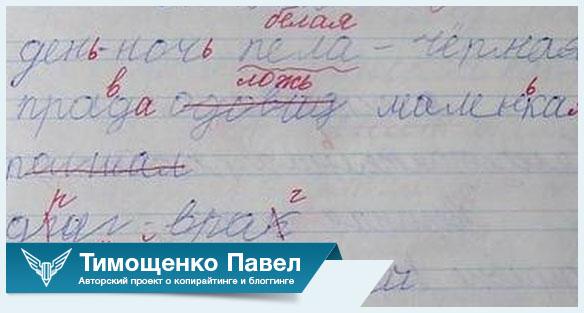 Павел Тимощенко корректура текста