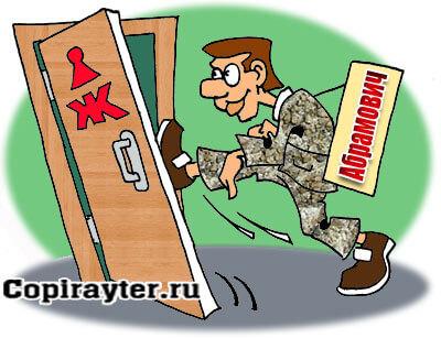 Открыть дверь