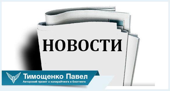 Рерайтинг новостей - Тимощекно