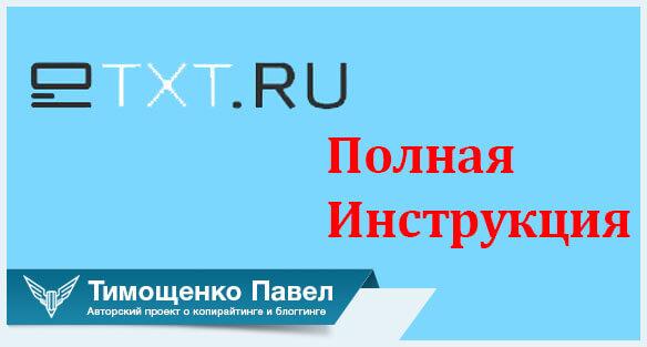 Биржа контента Etxt.ru