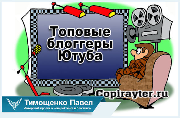 Павел Тимощенко о блоггерах