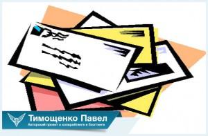 Павел Тимощенко о почте