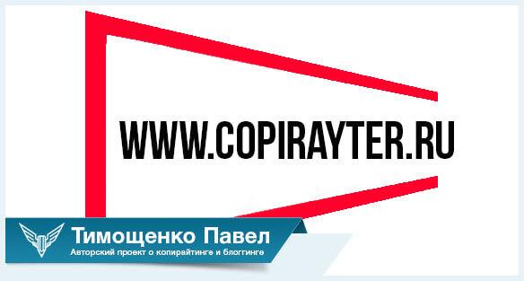 copirayter.ru