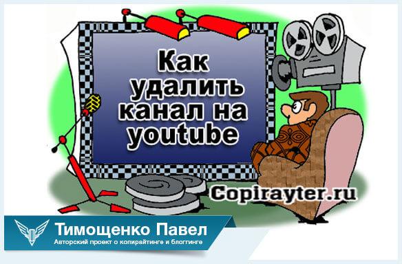 Павел Ямб о удалении канала