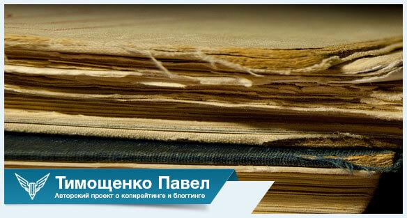Павел Тимощенко о литературном стиле