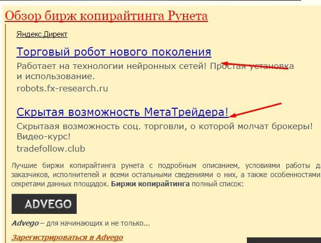 Контекстная реклама изнутри реклама в интернет курсовой проет