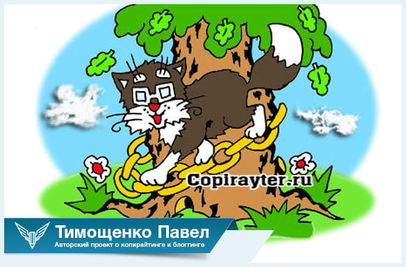 Павел Тимощенко о научном стиле
