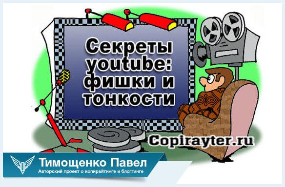 Павел Тимощенко о секретах