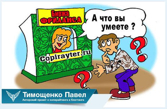 Павел Тимощенко о бирже фриланса
