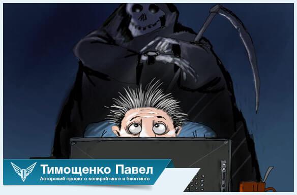 Павел Тимощенко о дедлайне