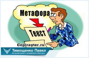 Что такое метафора на примерах