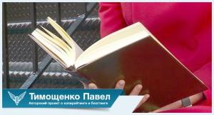Павел Тимощенко о Дэвиде Огилви