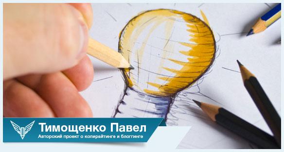 Павел Тимощенко о дизайне