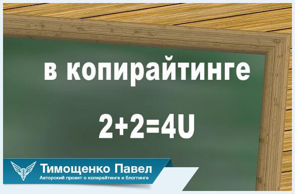 Павел Тимощенко о 4U формуле