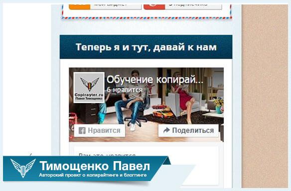 Павел Тимощенко об онлайн курсах