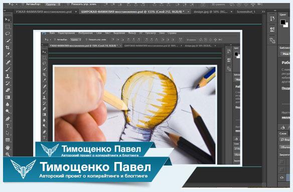 Павел Тимощенко о фотошопе
