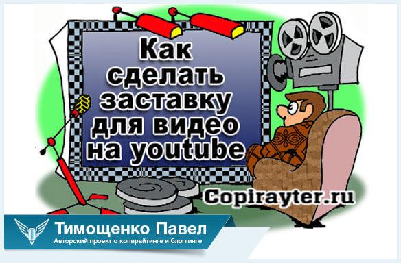 Как Создать Заставку Для Видео - фото 10