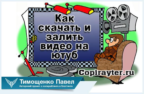 Павел Тимощенко о ютубе
