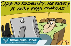 Павел Тимощенко о хобби