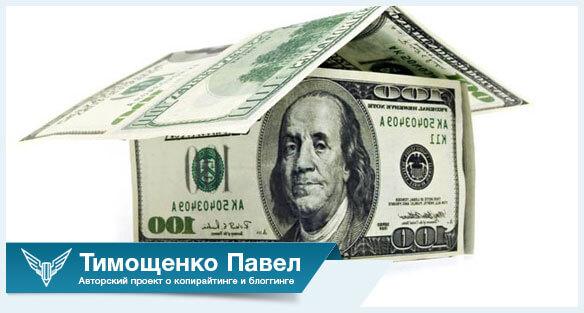 Павел Тимощенко о фрилансе