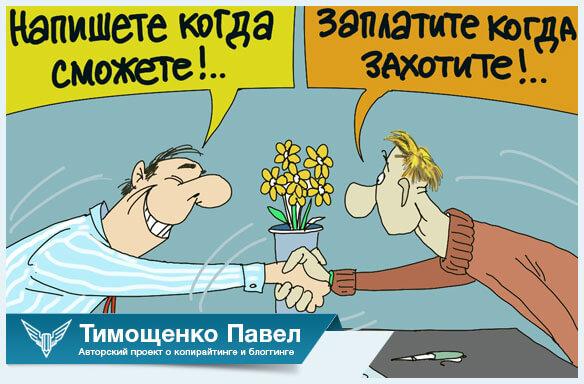 Павел Тимощенко о заказчиках текстах