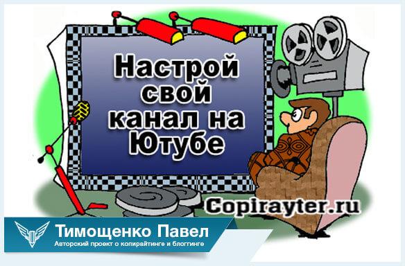 Павел Тимощенко о настройках Youtube