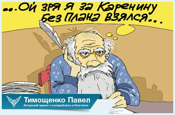 Павел Ямб о плане статьи