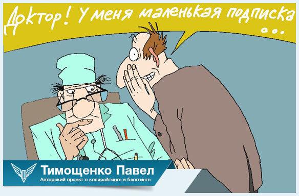 Павел Ямб о базе подписчиков