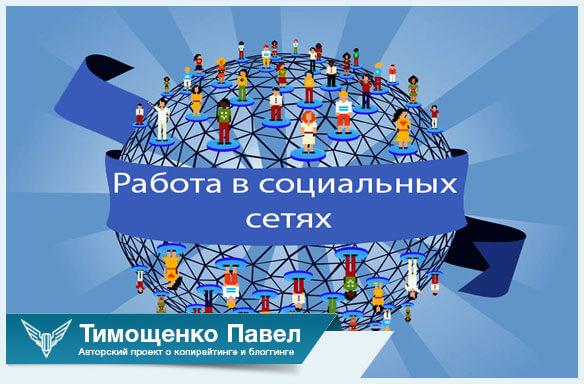 Павел Тимощенко о работе