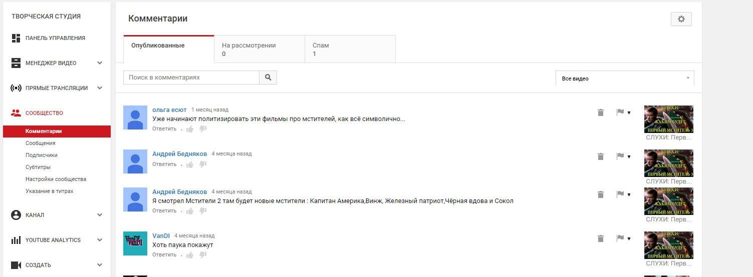 Как сделать комментарии на youtube 344