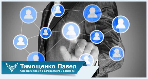 Павел Тимощенко о администрировании социалок