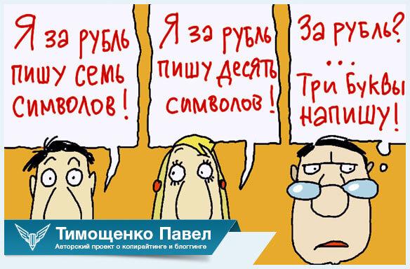 Павел Тимощенко о демпинге