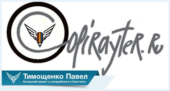 Павел Тимощенко о логотипе