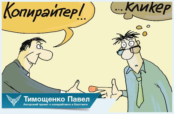 Павел Тимощенко о заработке на кликах